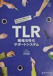 TLR.jpg